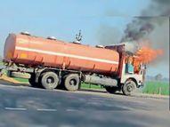 तेल से भरे टैंकर की बैटरी फटने से लगी आग, चालक ने कूदकर बचाई जान|अबोहर,Abohar - Dainik Bhaskar
