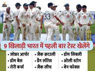 पहले दो टेस्ट के लिए इंग्लैंड की टीम का ऐलान, जोफ्रा आर्चर और बेन स्टोक्स की वापसी|क्रिकेट,Cricket - Dainik Bhaskar