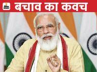 मोदी दूसरे फेज में टीका लगवाएंगे; कांग्रेस ने कहा था- PM को पहले खुद वैक्सीन लगवानी चाहिए थी|देश,National - Dainik Bhaskar