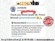 PM मोदी के बधाई देने पर जो बाइडेन ने उन्हें 'वर्ल्ड लीडर' कहा? जानिएइस वायरल पोस्ट का सच|फेक न्यूज़ एक्सपोज़,Fake News Expose - Dainik Bhaskar