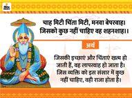 प्रेम किसी खेत में नहीं उगता, जो लोग प्रेम पाना चाहते हैं, उन्हें समर्पण करना ही पड़ता है|धर्म,Dharm - Dainik Bhaskar