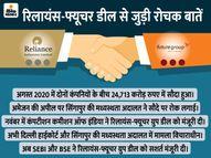 SEBI ने रिलायंस-फ्यूचर ग्रुप डील को मंजूरी दी, अगस्त में हुआ था 24,713 करोड़ रुपए का सौदा|इकोनॉमी,Economy - Money Bhaskar