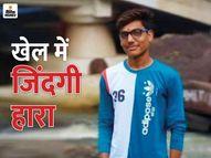 धमतरी में कबड्डी खेलते जमीन पर गिरा युवक, विपक्षी टीम ने दबोचा और थोड़ी देर बाद दम तोड़ दिया|छत्तीसगढ़,Chhattisgarh - Dainik Bhaskar