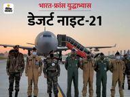 हवा में ईंधन भरने वाले विमान में बैठकर सीडीएस बिपिन रावत ने देखा फ्रांस और भारतीय वायुसेना का युद्धाभ्यास|जोधपुर,Jodhpur - Dainik Bhaskar
