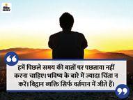 बाधाएं सिर्फ तब ही दिखाई देती हैं, जब हम अपने लक्ष्य से ध्यान हटा लेते हैं|धर्म,Dharm - Dainik Bhaskar