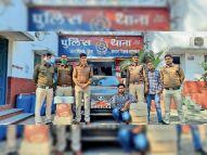 राजस्थान से कार में लाए 8 पेटी शराब जब्त, एक आरोपी गिरफ्तार|जावरा,Jaora - Dainik Bhaskar