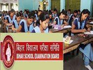 मैट्रिक परीक्षा में सारे सवाल हल भी कर लिए तो 3 घंटे बैठना होगा, बाहर निकलने की नहीं होगी अनुमति|पटना,Patna - Dainik Bhaskar
