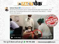 वीडियो में महिला कर रही इंजेक्शनलगवानेका दिखावा? जानिएइस वायरल वीडियो की सच्चाई|फेक न्यूज़ एक्सपोज़,Fake News Expose - Dainik Bhaskar