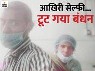 युवक बोला - ओटी में जाने से पहले साथ में सेल्फी ली, तब ठीक थी; ऑपरेशन के बाद डॉक्टरोंने कहा- अपनी पत्नी का शव ले जाओ|इंदौर,Indore - Dainik Bhaskar