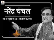 मशहूर भजन गायक नरेंद्र चंचल नहीं रहे, अपने पहले गाने पर बेस्ट सिंगर का फिल्मफेयर जीता था|अमृतसर,Amritsar - Dainik Bhaskar