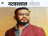 26 साल का सरगना लड़ चुका है सरपंच का चुनाव, सोने-चांदी से लदे रहना, मंहगी कार से घूमना और अय्याशी करना है पसंद|इंदौर,Indore - Dainik Bhaskar