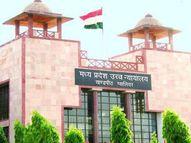नाबालिग आरोपी को अग्रिम जमानत का लाभ नहीं दिया जा सकता: हाई कोर्ट|ग्वालियर,Gwalior - Dainik Bhaskar