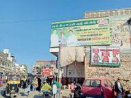 व्यापारियों की आमसभा से 1 दिन पहले वसूली आदेशों में किया बदलाव अब दुकानदार अपनी सीमा में नाम का कितना भी बड़ा बोर्ड लगा सकेंगे|सीकर,Sikar - Dainik Bhaskar