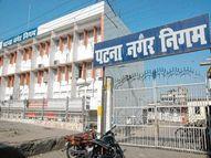 पटना के 17 बड़े बकाएदार दबाए बैठे हैं निगम के 29 लाख रुपए, अब 28 जनवरी से 6 फरवरी के बीच होगी कुर्की-जब्ती|पटना,Patna - Dainik Bhaskar