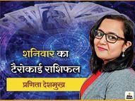 मेष राशि के लोग 22 जनवरी को वाद-विवाद से बचें, वृष राशि के लोगों का पैसा अटक सकता है|धर्म,Dharm - Dainik Bhaskar