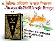 चित्रों वाला दुनिया का अकेला संविधान, 22 पन्नों पर शांति निकेतन के चितेरों ने राम और श्याम उकेरे तो सम्राट अकबर और टीपू सुल्तान भी बनाए|देश,National - Dainik Bhaskar