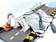बेटी के साथ स्कूल फी जमा कराने गई मां को बेलगाम गाड़ी ने कुचला, मां की मौत, बेटी घायल|सारण,Saran - Dainik Bhaskar