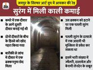 सिल्वर आर्ट ग्रुप के यहां छापे में शुरू में कुछ नहीं मिला, एक-एक दीवार की जांच की तो 10 घंटे बाद मिली सुरंग, उसमें था खजाना|जयपुर,Jaipur - Dainik Bhaskar