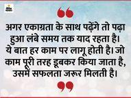 काम कोई भी हो, पूरे कन्संट्रेशन के साथ करेंगे तो रिजल्ट अद्भुत मिलता है|धर्म,Dharm - Dainik Bhaskar