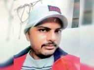 युवक ने जहर खाकर दी जान, पिता बोले- भाजपा नेता के बेटे की मारपीट से परेशान था इंदौर,Indore - Dainik Bhaskar