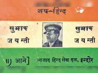 म्यांमार से इंदौर पहुंची थी आजाद हिंद फौज के सिपाही की कैप, अब हमारी धरोहर, नेताजी के भाषण का मूल रिकॉर्ड भी यहीं इंदौर,Indore - Dainik Bhaskar