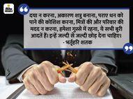 गुप्त दान करना, मेहमानों का स्वागत करना और मदद करके चुप रहना, अच्छे लोगों के लक्षण हैं|धर्म,Dharm - Dainik Bhaskar