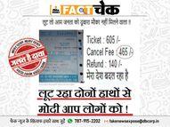 605 रुपए काट्रेन टिकट कैंसिलकरने पर वापसमिले महज 140 रुपए? जानिएइस वायरल पोस्ट का सच|फेक न्यूज़ एक्सपोज़,Fake News Expose - Dainik Bhaskar