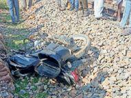 रेलवे लाइन क्रॉस करने की कर रहे थे कोशिश, ट्रेन आई तो बाइक छोड़ भागे, बाइक के हुए दो हिस्से|सवाई माधोपुर,Sawai Madhopur - Dainik Bhaskar