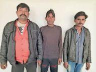 4 साल से फरार चल रहे तीन आरोपियों को किया गिरफ्तार|चौमू,Chomu - Dainik Bhaskar