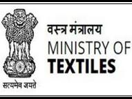 नई टेक्सटाइल नीति के लिए वस्त्र मंत्रालय काे भेजे सुझाव, पावरलूमों के आधुनिकीकरण की जरूरत, सरप्लस जीएसटी रिफंड समय पर हो|भीलवाड़ा,Bhilwara - Dainik Bhaskar