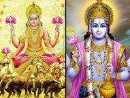 रविवार और एकादशी के योग में विष्णजी के साथ ही सूर्य पूजा जरूर करें, गुड़ और तिल का दान करें|धर्म,Dharm - Dainik Bhaskar