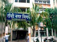 नगर निगम 36 इंफोर्समेंट अफसरों की करेगा बहाली, 17 हजार मिलेगा मानदेय; भूतपूर्व सैनिक 12 फरवरी तक दे सकते हैं आवेदन|रांची,Ranchi - Dainik Bhaskar