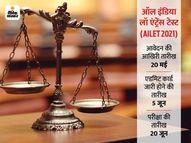 ऑल इंडिया लॉ एंट्रेंस टेस्ट के लिए एप्लीकेशन प्रोसेस शुरू, 20 मई आवेदन की आखिरी तारीख; 20 जून को होगी परीक्षा|करिअर,Career - Dainik Bhaskar