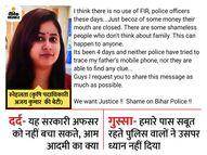अपने अगवा कृषि अधिकारी पिता की वापसी नहीं होने पर लिखा- पुलिस पैसे से मुंह बंद कर लेती है, FIR बेकार है यहां|पटना,Patna - Dainik Bhaskar