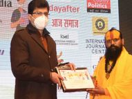 निर्मोही अखाड़े के राष्ट्रीय प्रवक्ता महंत सीताराम दास बैस्ट स्पिरिचुअल लीडर सम्मान से सम्मानित|भरतपुर,Bharatpur - Dainik Bhaskar