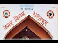 पार्षदों को बढ़ा हुआ भत्ता मिलना मुश्किल, ऐसे प्रस्ताव ठंडे बस्ते में जाते रहे हैं|भरतपुर,Bharatpur - Dainik Bhaskar