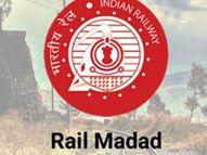 यात्रियों की शिकायताें के जल्द निराकरण के लिए रेल मदद एप लॉन्च|भोपाल,Bhopal - Dainik Bhaskar