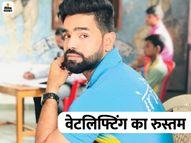 पिता ने बचपन में ही जिम में डाला, खेल से भागते रहे; पहला नेशनल गेम्स जीता तब गंभीर हुए, अब उनके तराशे खिलाड़ी निकाल रहे सोना|रायपुर,Raipur - Dainik Bhaskar