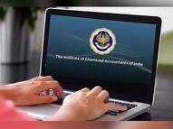 ICAI ने जनवरी सेशन की परीक्षा के लिए कैंडिडेट्स से मांगे फीडबैक, 10 फरवरी तक ऑब्जर्वेशन शेयर कर सकते हैं कैंडिडेट्स|करिअर,Career - Dainik Bhaskar