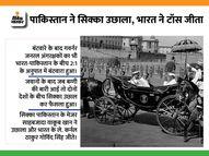 भारत के लेफ्टिनेंट कर्नल ने पाकिस्तानी मेजर से टॉस में जीती थी राष्ट्रपति की बग्गी, सात तोपों से दी जाती है 21 तोपों की सलामी|देश,National - Dainik Bhaskar