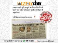 किसान नेता राकेश टिकैत ने 6 महीने पहले किया कृषि कानून का समर्थन, अब कर रहे विरोध? जानेंइस वायरल पोस्ट का सच|फेक न्यूज़ एक्सपोज़,Fake News Expose - Dainik Bhaskar