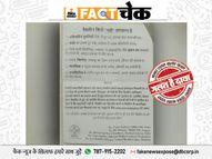 डॉ. बिस्वरूप रॉय चौधरी के नाम से फैलाई जा रही वैक्सीन को लेकर अफवाह, जानें इस वायरल पर्चे का सच|फेक न्यूज़ एक्सपोज़,Fake News Expose - Dainik Bhaskar