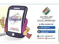 आज से नए वोटर ID की PDF कॉपी डाउनलोड कर सकेंगे, पुराने वोटर के लिए यह सुविधा 1 फरवरी से शुरू होगी|देश,National - Dainik Bhaskar