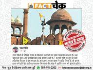 लाल किले की प्राचीर से किसानों ने तिरंगा उतारकर खालिस्तानी झंडा फहराया? जानिए इस वायरल पोस्ट की सच्चाई|फेक न्यूज़ एक्सपोज़,Fake News Expose - Dainik Bhaskar