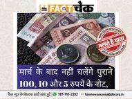 क्या मार्च के बाद नहीं चलेंगे 100, 10 और 5 रुपए के पुराने नोट? जानिए, इस वायरल खबर की सच्चाई|फेक न्यूज़ एक्सपोज़,Fake News Expose - Dainik Bhaskar