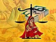 भोपाल में 24 घंटे के भीतर दहेज प्रताड़ना के छह मामले|भोपाल,Bhopal - Dainik Bhaskar