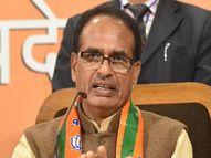 आम जनता को लोक सेवाओं का बेहतर लाभ मिले: मुख्यमंत्री शिवराज|भोपाल,Bhopal - Dainik Bhaskar