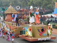 इस बार नहीं दिखेगी मध्य प्रदेश की झांकी, केंद्र से थीम नामंजूर|भोपाल,Bhopal - Dainik Bhaskar