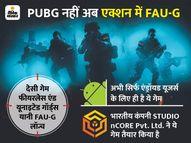 अक्षय कुमार ने लॉन्च किया देसी गेम FAU-G, PUBG से कितना अलग है ये गेम? जानें इसके बारे में सबकुछ|एक्सप्लेनर,Explainer - Dainik Bhaskar
