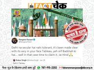 कंगना रनोट ने 26 जनवरी को निकली दिल्ली की झांकीको धर्म विशेष से जोड़ा ? जानिएइस पोस्ट का सच|फेक न्यूज़ एक्सपोज़,Fake News Expose - Dainik Bhaskar